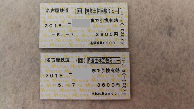 名鉄:土日・時差ミューチケット