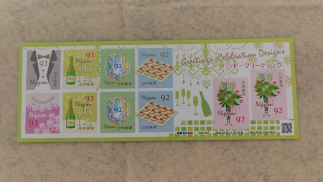 92円×10枚シール切手