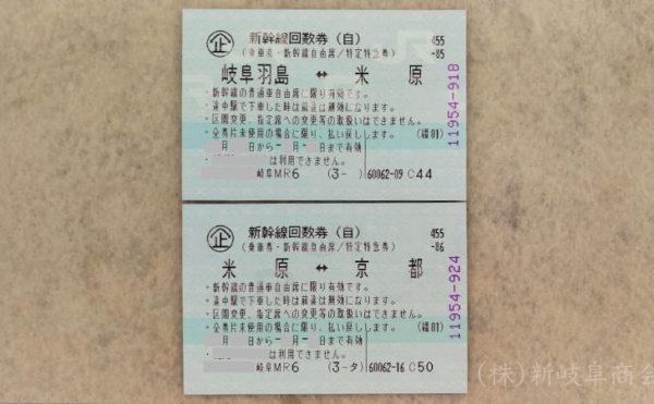 岐阜〜京都間の格安新幹線
