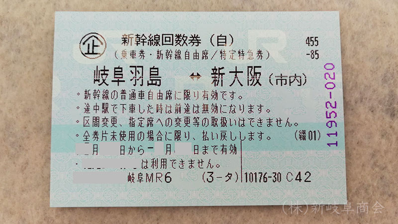 JR 岐阜羽島~新大阪市内自由席