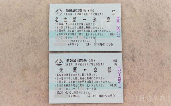 名古屋〜京都間の格安新幹線回数券