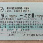 名古屋〜横浜間の新幹線回数券