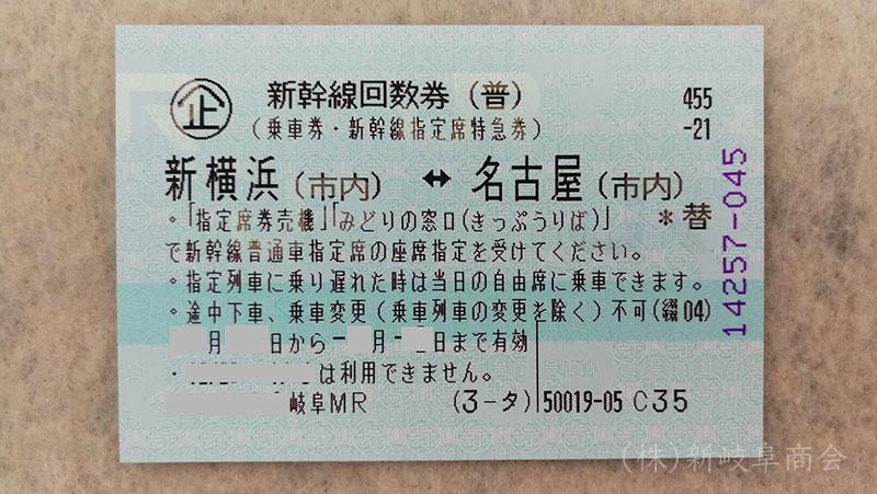 JR 名古屋~新横浜市内指定席 新幹線回数券