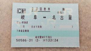 JR岐阜〜名古屋間格安回数券