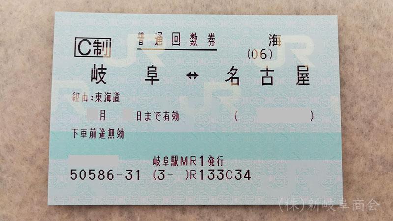 JR 岐阜~名古屋乗車券