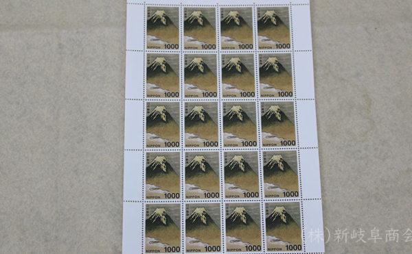 1000円切手格安販売