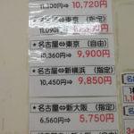 新幹線格安切符の販売