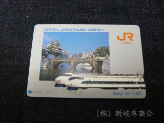 オレンジカード1,000円券