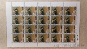 1,000円切手シート