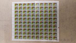 500円切手シート