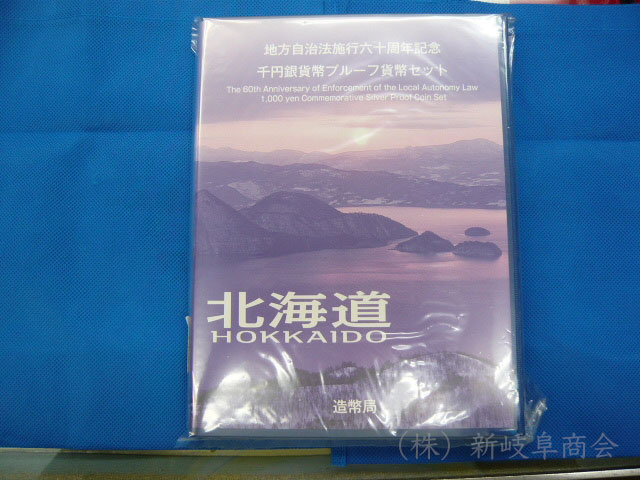 地方自治北海道千円銀貨Bセット
