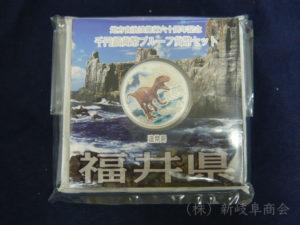 地方自治福井県千円銀貨