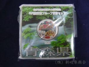 地方自治青森県千円銀貨Aセット