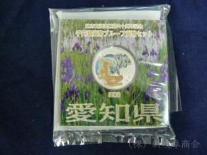 地方自治愛知県千円銀貨Aセット