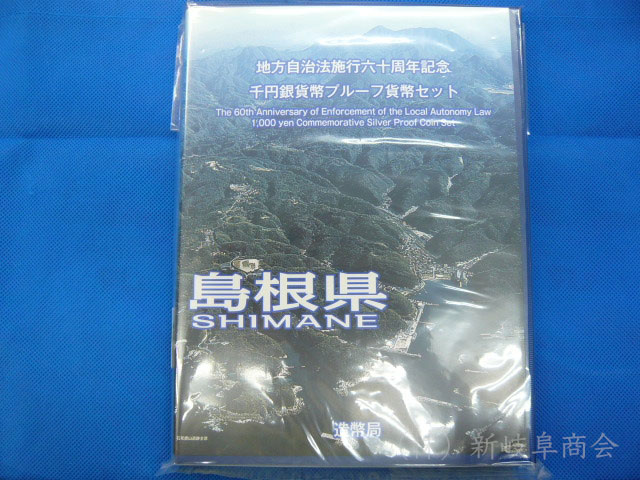 地方自治島根県千円銀貨Bセット