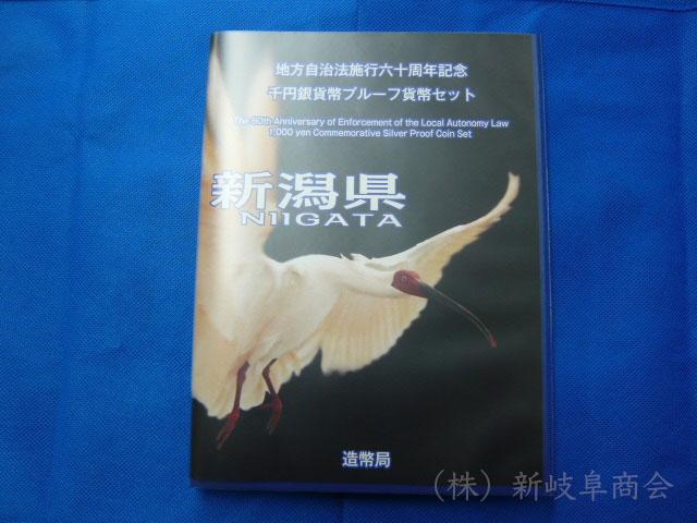 地方自治新潟県千円銀貨Bセット