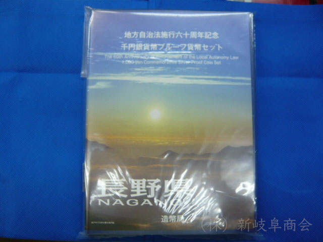 地方自治長野県千円銀貨Bセット