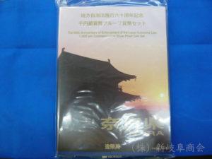 地方自治奈良県千円銀貨Bセット