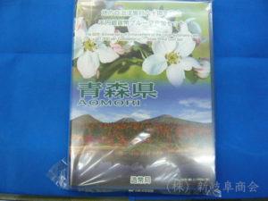 地方自治青森県千円銀貨Bセット