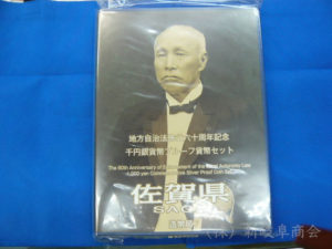 地方自治佐賀県千円銀貨Bセット