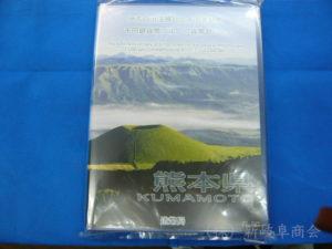 地方自治熊本県千円銀貨Bセット