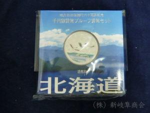 地方自治北海道千円銀貨Aセット