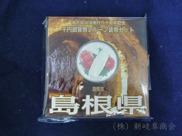 地方自治島根県千円銀貨Aセット