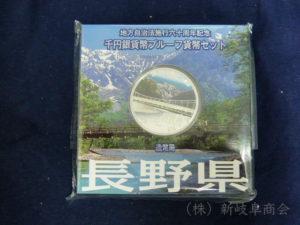 地方自治長野県千円銀貨Aセット