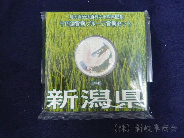 地方自治新潟県千円銀貨Aセット