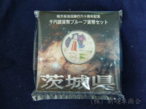 地方自治茨城県千円銀貨Aセット