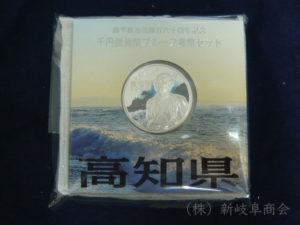 地方自治高知県千円銀貨Aセット