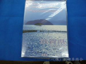 地方自治滋賀県千円銀貨Bセット