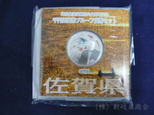 地方自治佐賀県千円銀貨Aセット