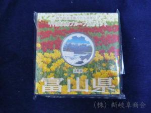 地方自治富山県千円銀貨Aセット