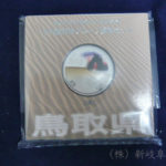 地方自治鳥取県千円銀貨Aセット