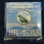 地方自治熊本県千円銀貨Aセット