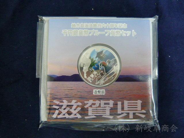 地方自治滋賀県千円銀貨Aセット