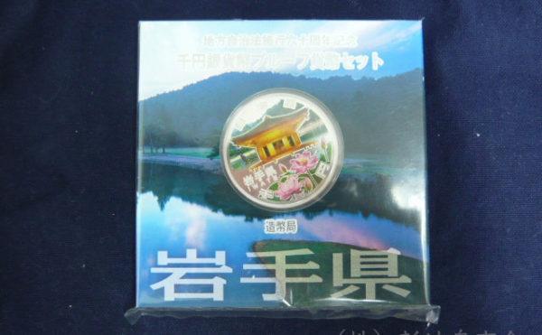 地方自治岩手県千円銀貨Aセット