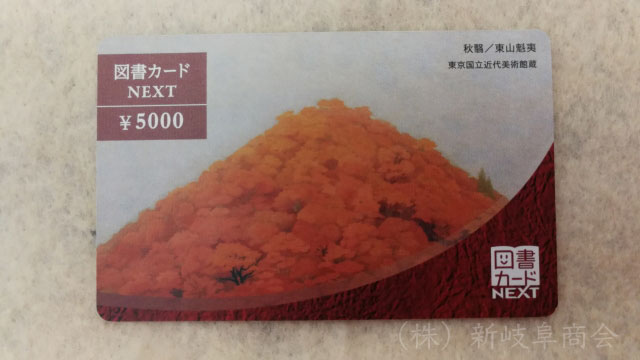 図書カードNEXT 5,000円券