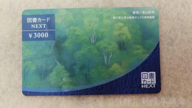図書カードNEXT 3,000円券