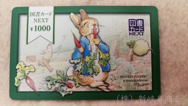 図書カードNEXT 1,000円券