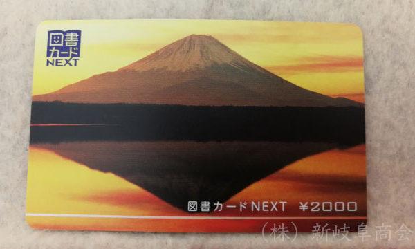 図書カードNEXT 2,000円券