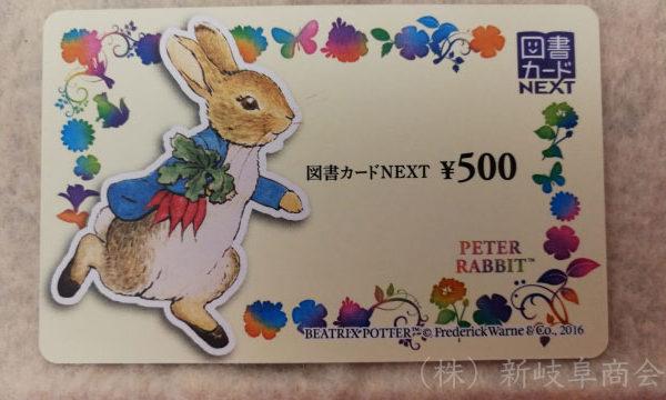 図書カードNEXT 500円券