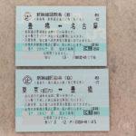 名古屋〜東京間新幹線自由席格安チケット