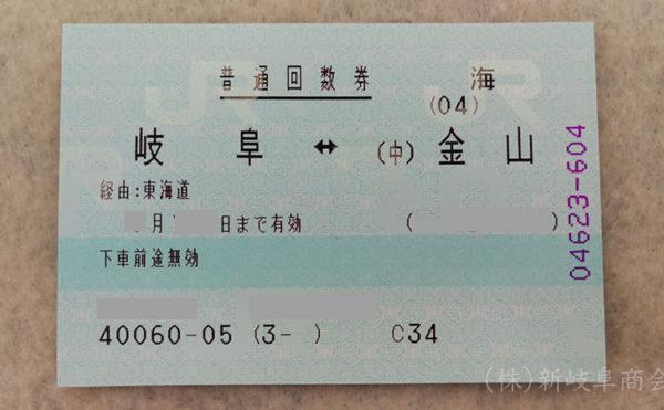 名古屋〜金山JR回数券