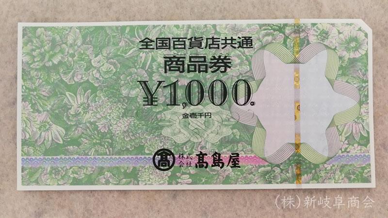 全国百貨店共通商品券1,000円券 ¥