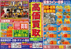 新岐阜商会ではコイン・切手・洋酒・テレカ等高価買取致します