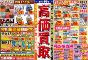 新岐阜商会では金や金券・切手はがきの高価買取・新幹線回数券の格安販売をしています。