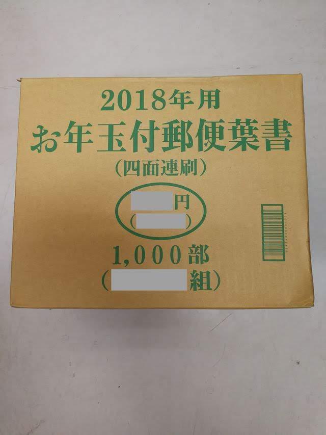 2020年年賀はがき4面刷り 2019/11/14(木)現在買取価格