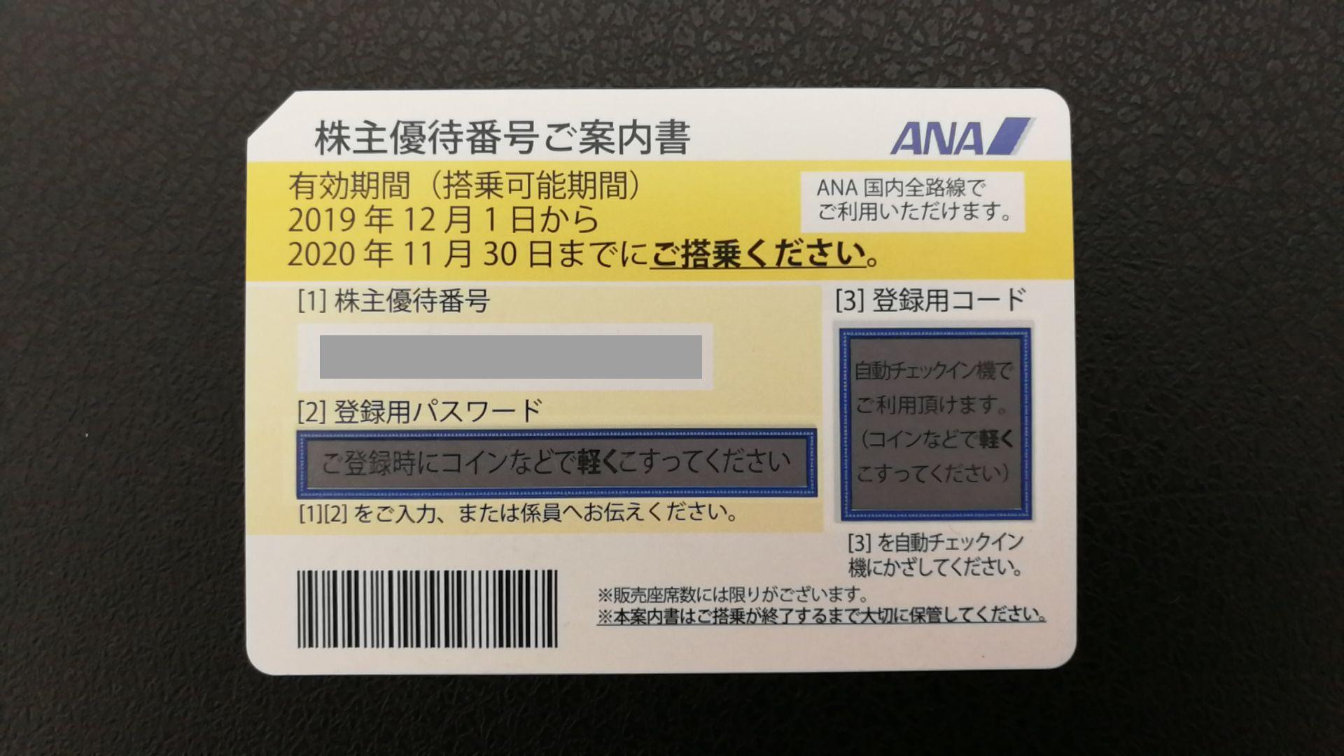 ANA株主優待券(有効期限2020/11/30) 2019/12/14(土)現在買取価格(国内相場暴落の為一時的に下がりました)